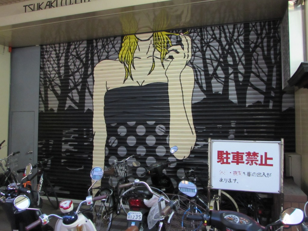 I don't think the wife would like me to paint our garage door like this, as cool as I find it. (Kyoto)
